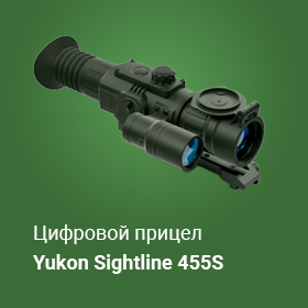 Yukon-Sightline-455S